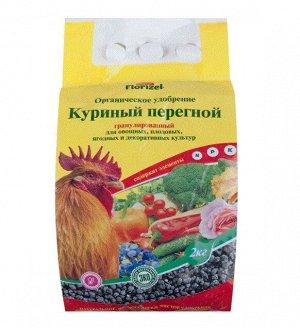 Куриный перегной гранулированное 2 кг