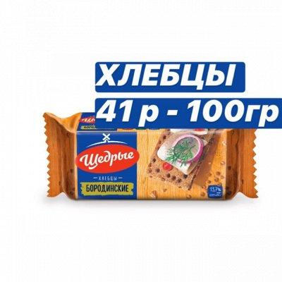 ✅Полезный и вкусный завтрак / В наличии / Пасты  / Урбечи  — Хлебцы  — Хлебцы