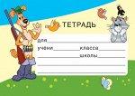 Наклейки на тетради Тетрадь (из мультфильма Простоквашино)