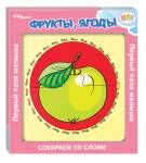 """Игра из дерева """"Фрукты, ягоды"""" (собираем по слоям) (Baby Step) 89064"""