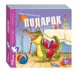 """Книжка-игрушка """"Подарок"""" (""""Хорошо–плохо"""") 93328"""