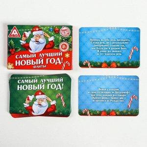 Новогодние фанты «Самый лучший новый год!», 20 карт