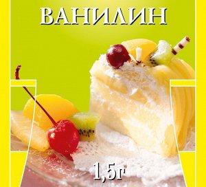 Ванилин Используется для придания неповторимого аромата пирожным, коктейлям, рулетам, мороженому, пудингам, желе. Хранить в сухом месте, защищенном от атмосферных осадков и солнечных лучей при темпера