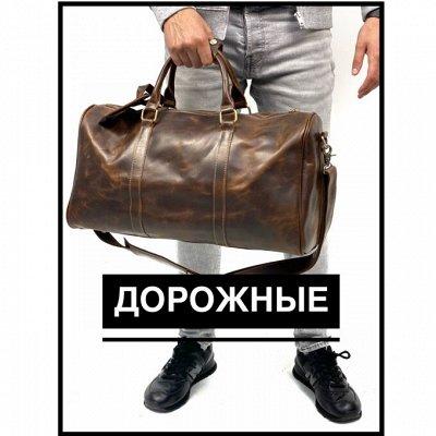 🔥Натур Кожа | Сумки, кошельки, ремни | Раздача 2-3 дня🔥 — Дорожные сумки. Натуральная кожа. — Дорожные сумки