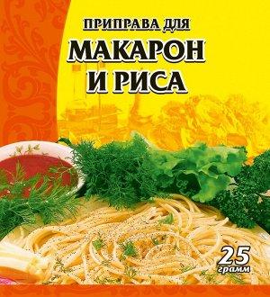 Приправа для макарон и риса