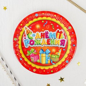 Тарелки бумажные «С днём рождения», лучший подарок, набор 6 шт.