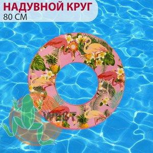 """Надувной круг """"Фламинго"""" 80 см"""