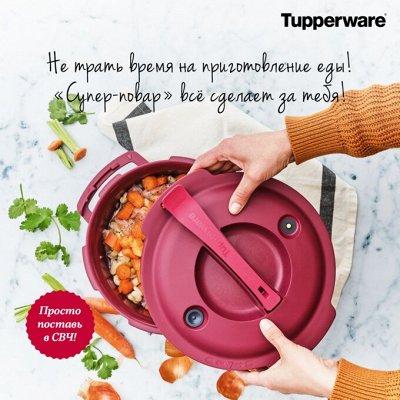 Тupperware! Спецпредложения Июнь! — Спецпредложения Июня — Посуда