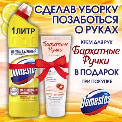 Экспресс-доставка✔Бытовая химия Всё в наличии — Все для чистоты туалета и прочистки труб