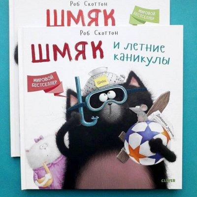 Уценка всегда в топе! Покупай больше - цены ниже! Новинки — Удивительные истории про котенка шмяка — Детская литература