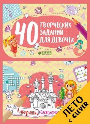 ЛК. 40 творческих заданий для девочек. Лабиринты, головоломки и рисовалки/Попова Е.