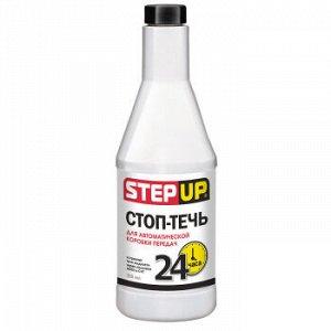 Герметик АКПП Step Up, бут.355мл (1/12)