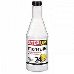 Герметик МКПП и роботизированных КПП Step Up, бут.355мл (1/12)