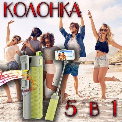 ☛Мега популярные товары! Аксессуары для телефонов и авто☚    — Сэлфи летом на пляже, под хитовую музыку! — Для телефонов