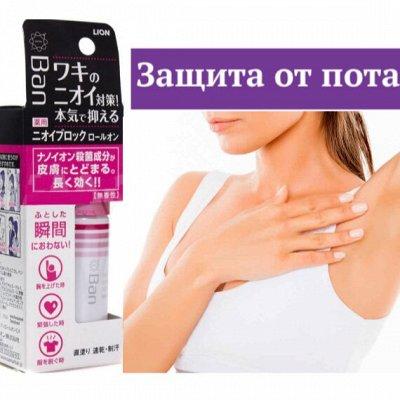 Для здоровья из Японии в наличии — защита от пота — Дезодоранты