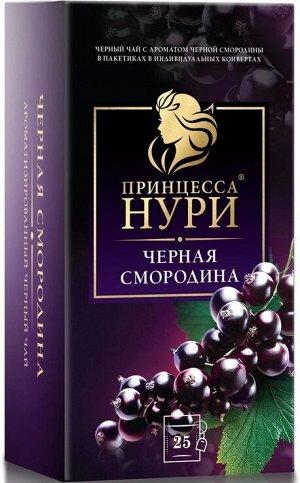 Чай Принцесса Нури Смородина 25 пакетиков