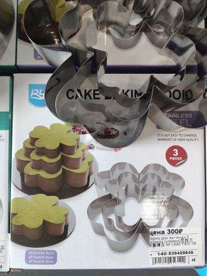 Набор формочек для торта