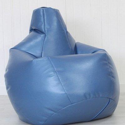 ★Кресла-груши ★-3 Кресло+наполнитель от 2000руб! — Кресла Груши - Большие (150х100см) — Кресла и пуфы