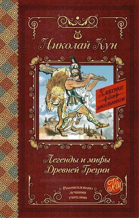 КлассикаДляШкольников Кун Н. Легенды и мифы Древней Греции, (АСТ, 2021), 7Б, c.192