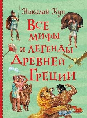 ВсеИстории Кун Н.А. Все мифы и легенды древней Греции, (Росмэн/Росмэн-Пресс, 2020), 7Бц, c.528
