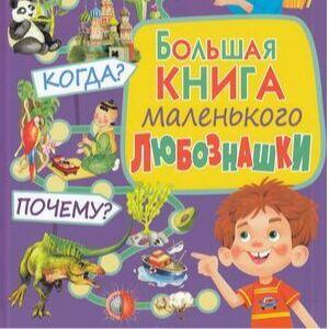 ღВместе с книгой мы растем и развиваемсяღ10 — Детская 8 — Детская литература