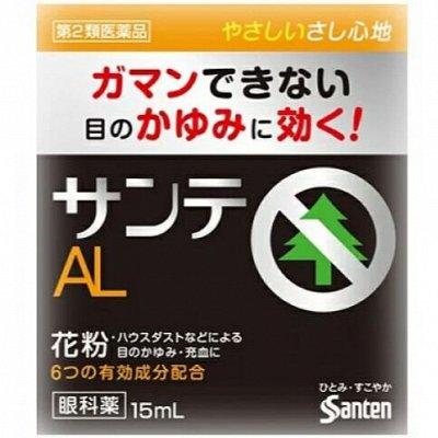 Для здоровья из Японии в наличии — Новинки капли для глаз при аллергии — Витамины и минералы