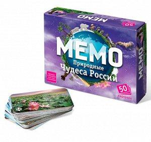 """Мемо """"Природные чудеса России"""" (50 карточек) /48"""