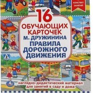 ღВместе с книгой мы растем и развиваемсяღ10 — Настольные и развивающие игры — Развивающие игрушки