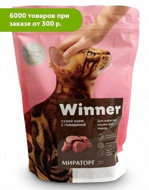 Winner сухой корм для кошек Говядина 400гр
