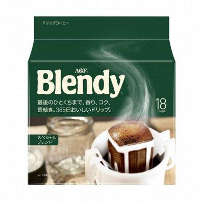 ✔Бакалея ✅ Скидки❗❗❗Огромный выбор❗Выгодные цены🔥 — Кофе в дрип-пакетах, стиках Япония  — Кофе и кофейные напитки