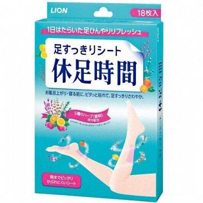 Косметика и хозы из Японии в наличии — пластыри от напряжения и усталости — Аксессуары для ароматерапии