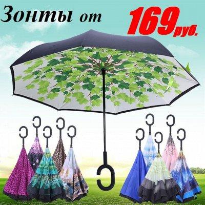 TV-Хиты! 📺 🥞 Все нужное на кухню и в дом!🍩🍕 — Умный зонт + радужное настроение! — Зонты и дождевики