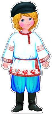 Плакат вырубной А3. Мальчик в русском костюме ...