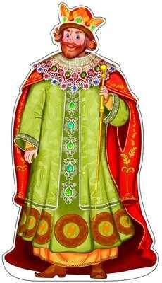 Плакат вырубной А3. Царь Салтан...