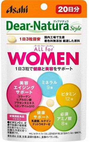 НОВИНКА!!!!Dear-natura витаминный комплекс ВСЕ ДЛЯ ЖЕНЩИН на 20 дней