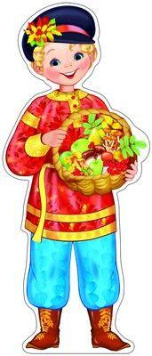 Плакат вырубной А3. Мальчик на Праздник осени ...