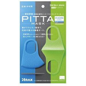 Набор многоразовых детских масок PITTA. Япония. 3 шт в наборе.