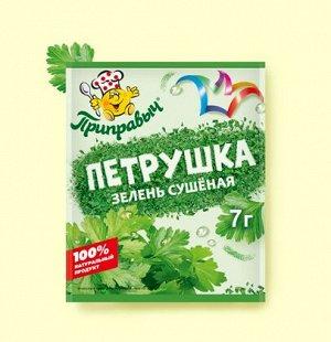 Петрушка, зелень сушеная, 7 г