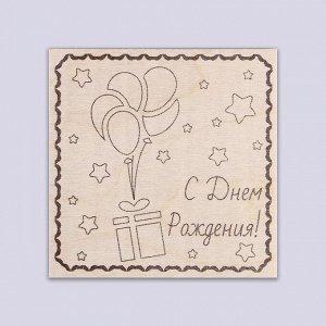 """Доска для выжигания """"С Днём Рождения!"""" подарок"""