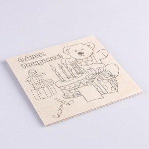 """Доска для выжигания """"С Днём Рождения!"""" подарки"""
