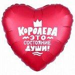 """752562 Шар-сердце, фольга, 18""""/46 см, """"Королева это состояние души!"""", красный (Agura)"""