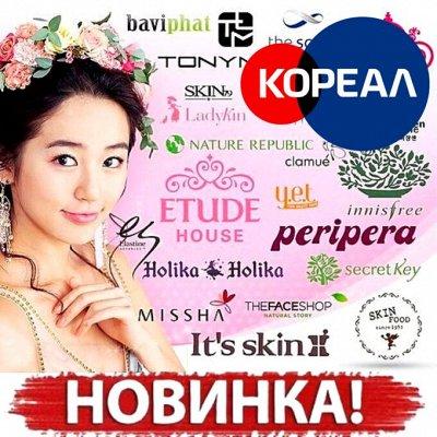 Товары для Вас из Южной Кореи!🚀Мгновенная раздача! ХИТ! 🌠 — Южно Корейская косметика — Красота и здоровье