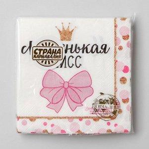 Cалфетки «Маленькая мисс», 25х25 см, набор 20 шт.