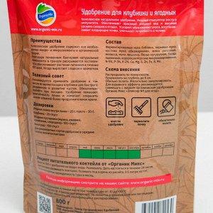 ОрганикМикс Удобрение для клубники и ягодных 800г