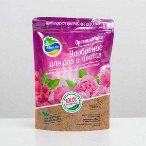 ОрганикМикс Удобрение для роз и цветов 850г