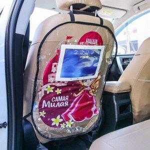 Незапинайка на автомобильное кресло «Самая милая», с карманом для планшета