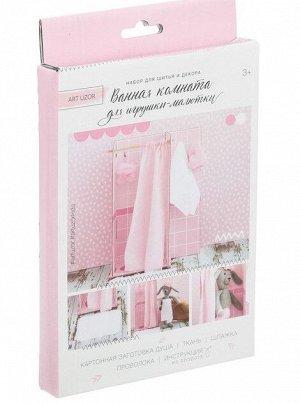 Набор для шитья и декора Ванная комната для игрушки-малютки