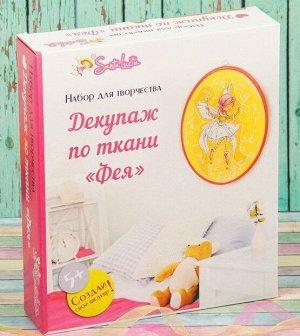 Набор для творчества Декупаж по ткани Фея