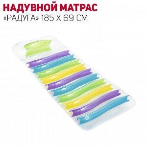 Надувной матрас Bestway «Радуга» 185 х 69 см 🌊