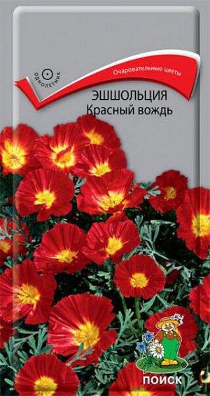 Эшшольция Красный вождь ЦП